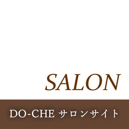 DO-CHE サロンサイト