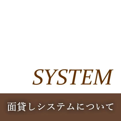 面貸しシステムについて