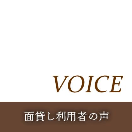 面貸し利用者の声